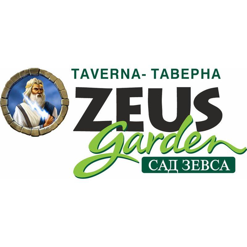 Ταβέρνα Zeus Garden