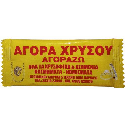 Αρωματικά - aro0006