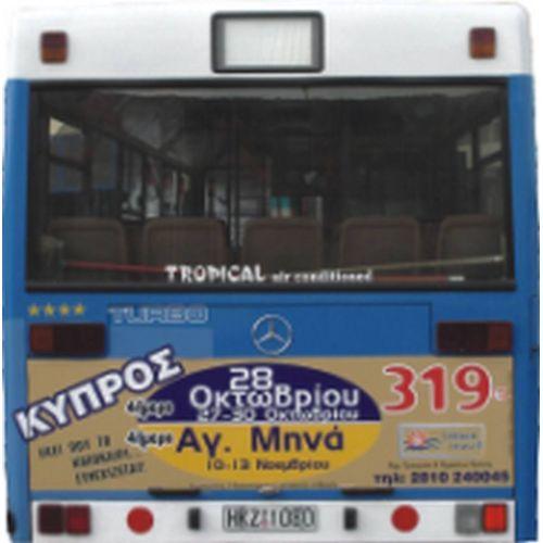 Κάλυψη Λεωφορείων - aad4039