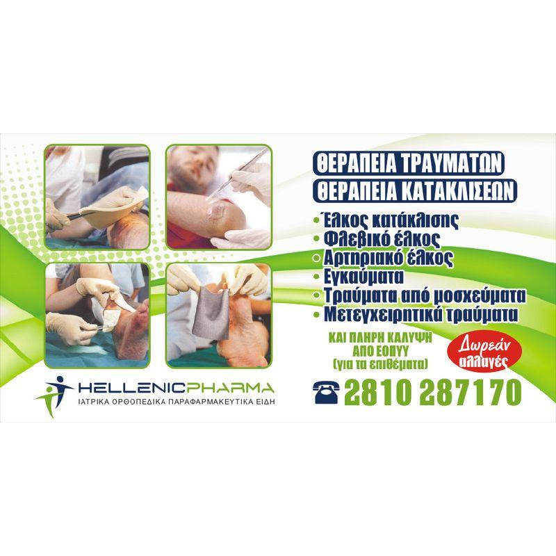 Αυτοκόλλητα Βιτρίνας - gls7559