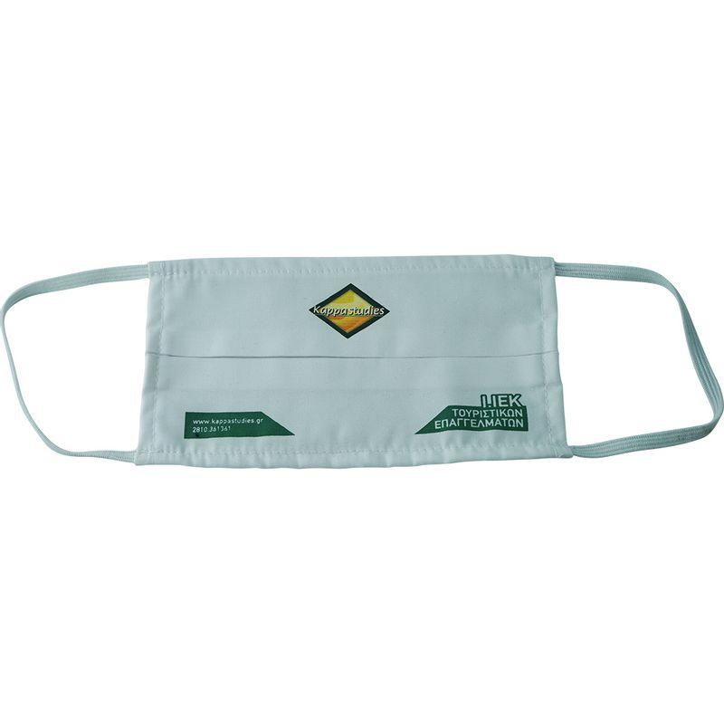 Υφασμάτινη Μάσκα Προστασίας Λευκή με εκτύπωση (Μεταξοτυπία)