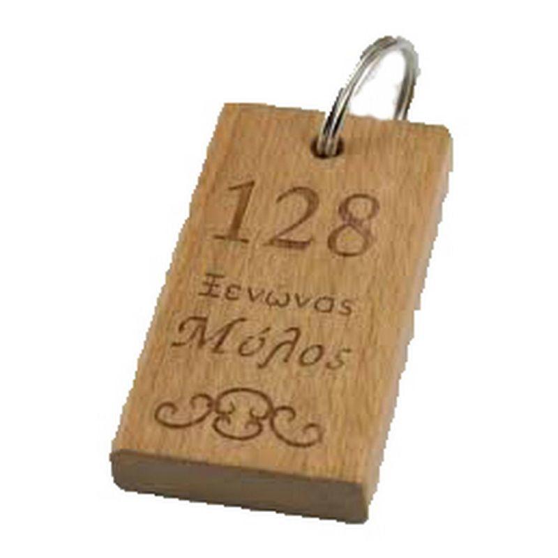 Μπρελόκ δωματίου - key3181