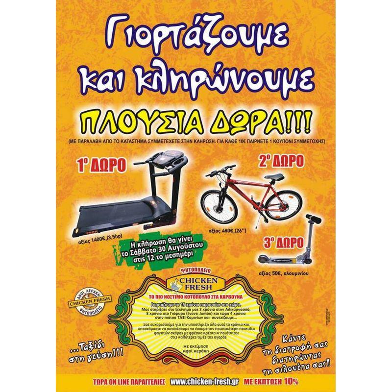 Αφίσες - afs2491