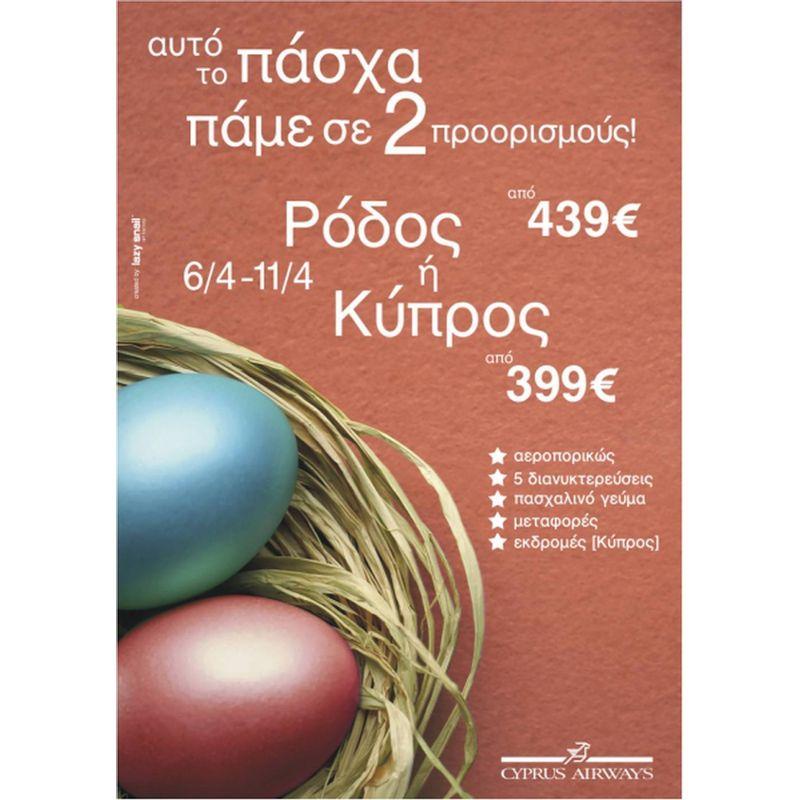 Αφίσες - afs2517