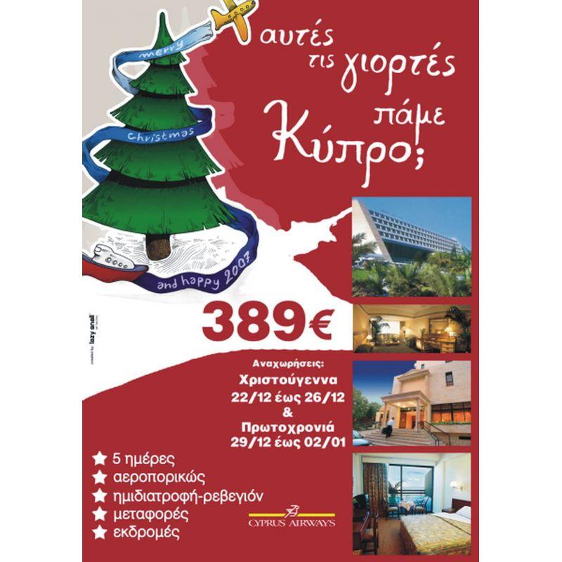 Αφίσες - afs2518