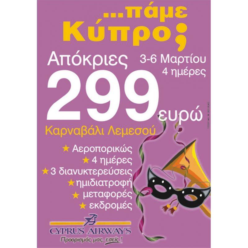 Αφίσες - afs2520