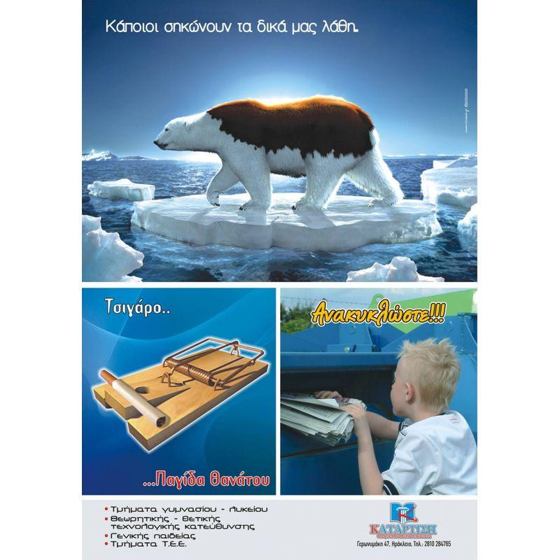 Αφίσες - afs2524