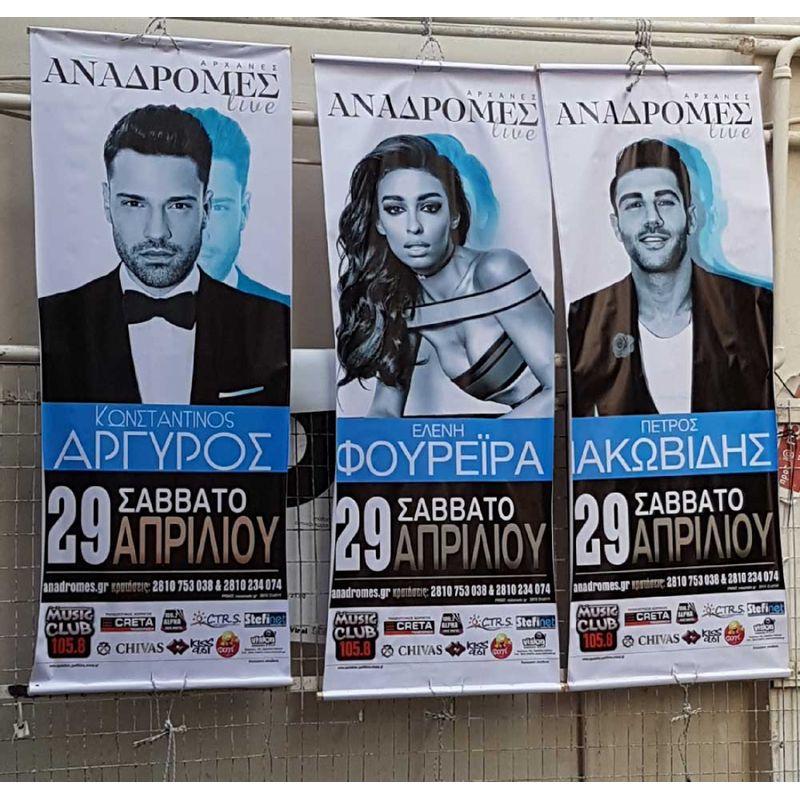 Αφίσες - afs5600