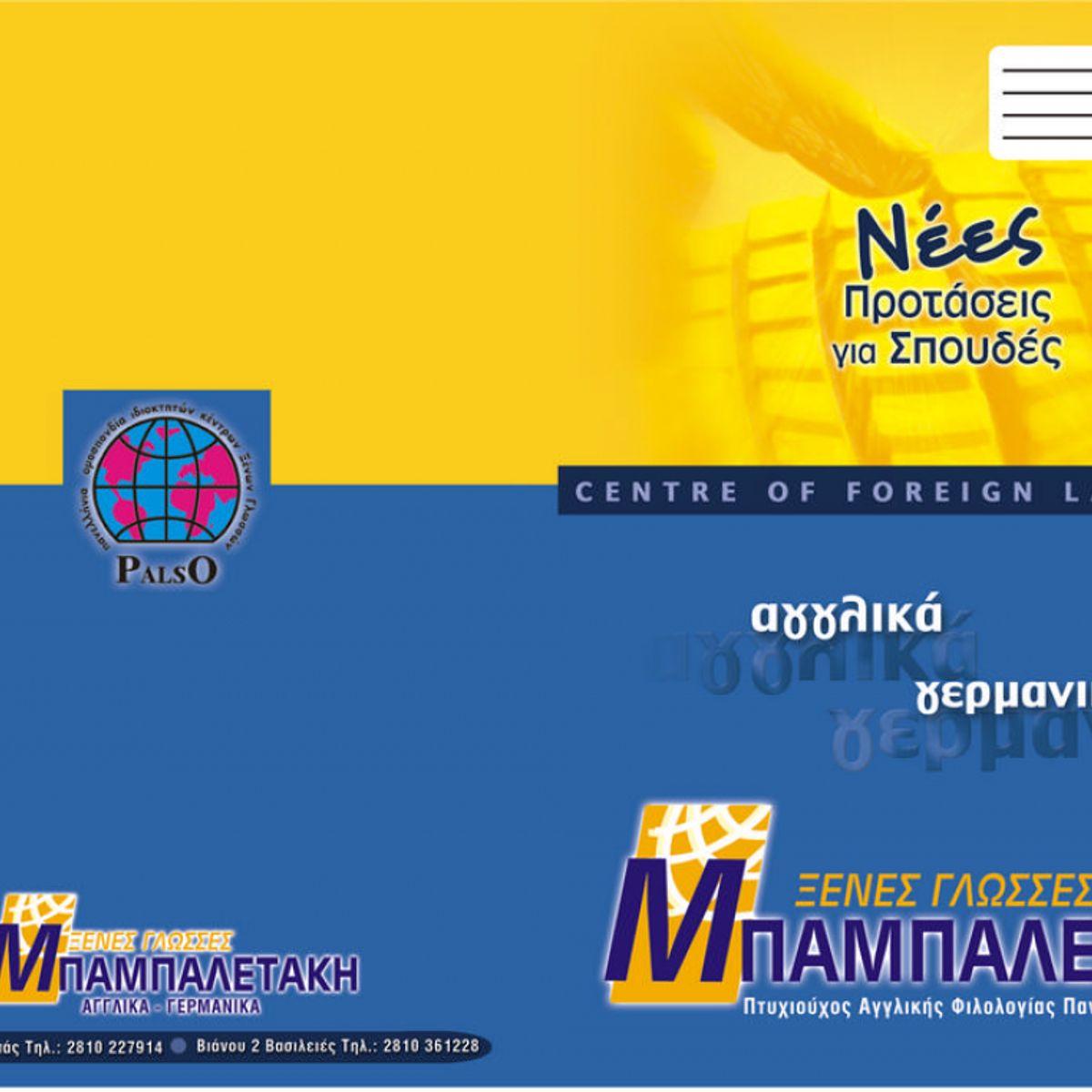 Τετράδια - ntb3690