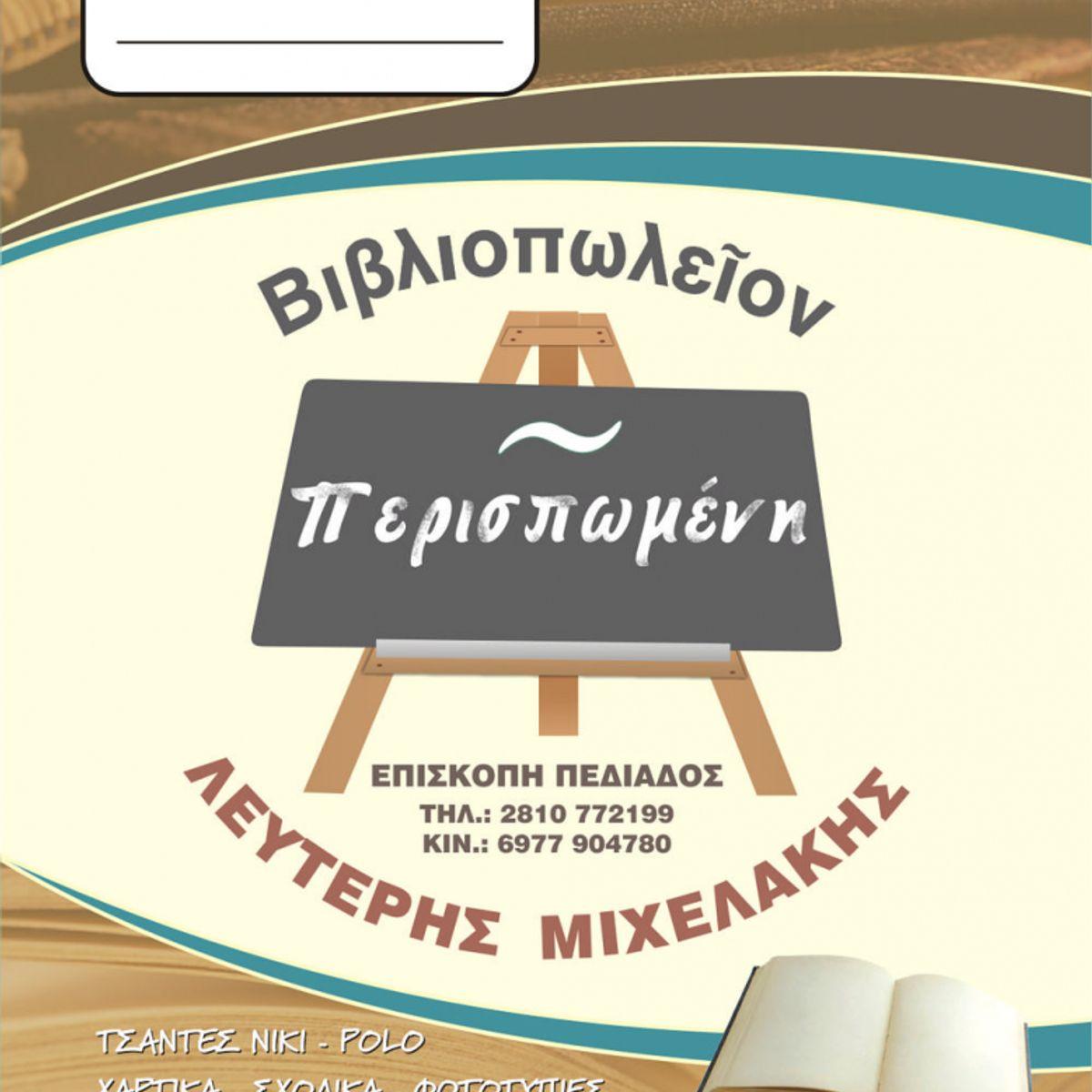 Τετράδια - ntb3696