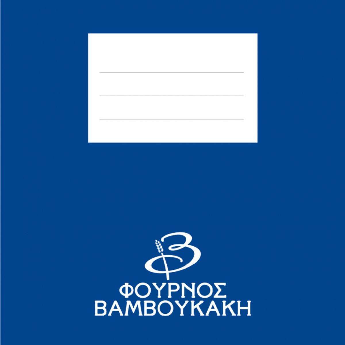 Τετράδια - ntb7454