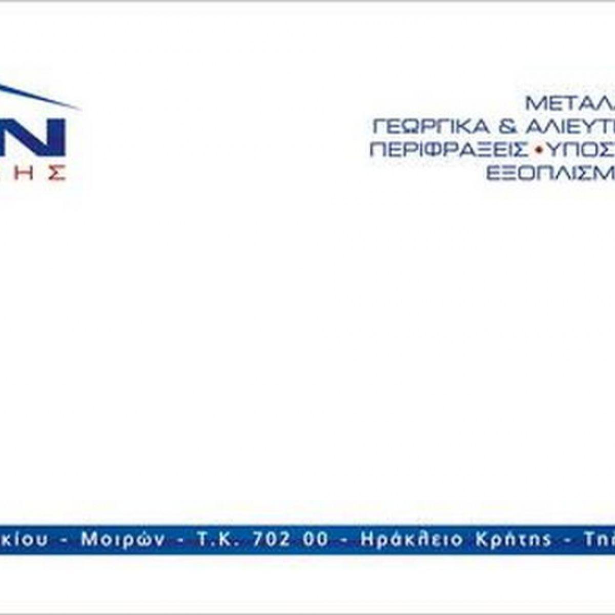 Φάκελοι - fos3543