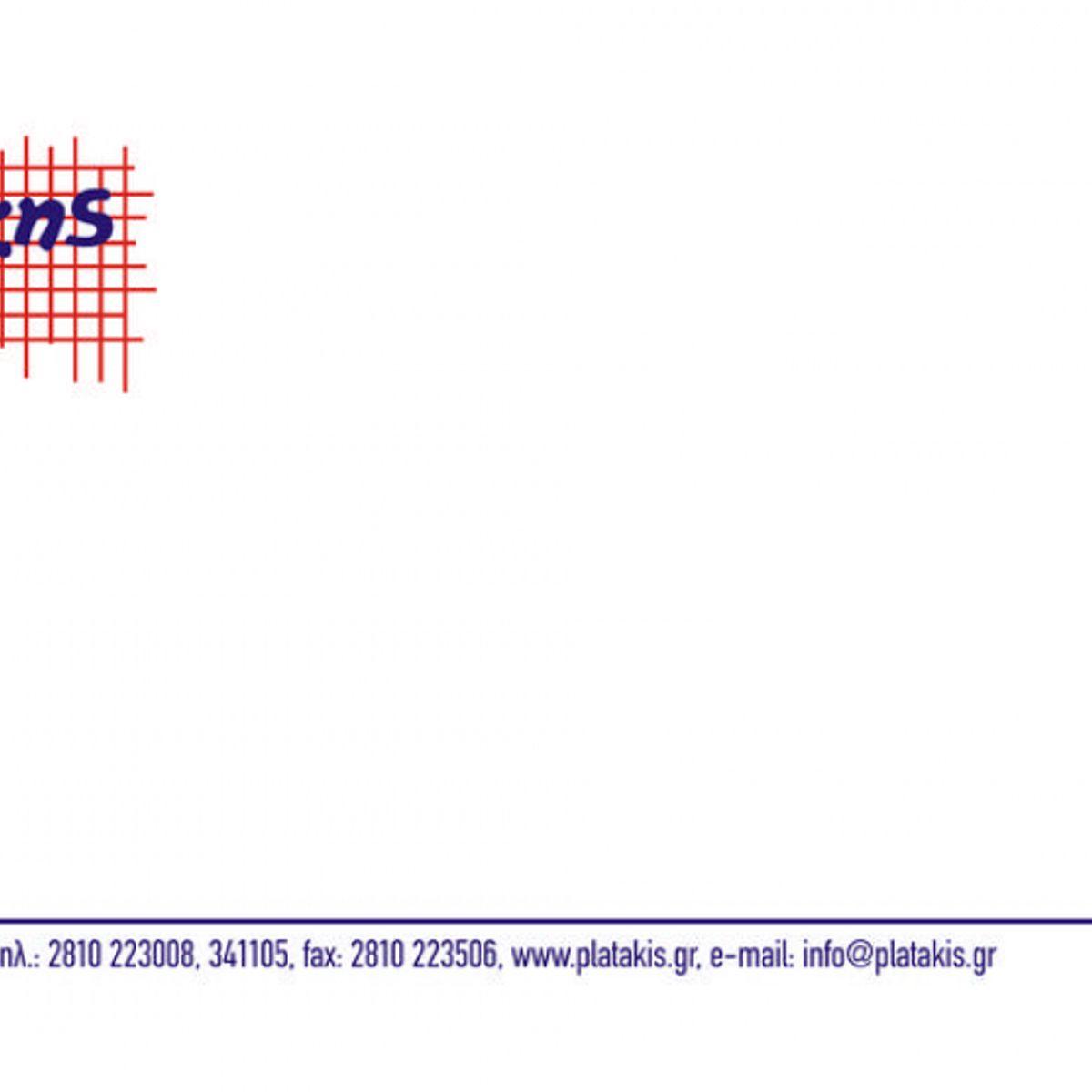 Φάκελοι - fos3545