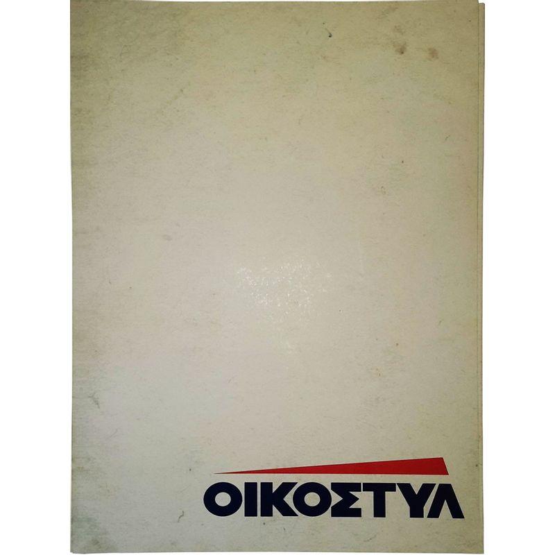 Folder - for1007
