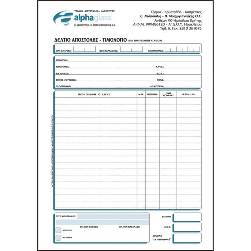 Έντυπα Μηχανογράφησης - ofa3703