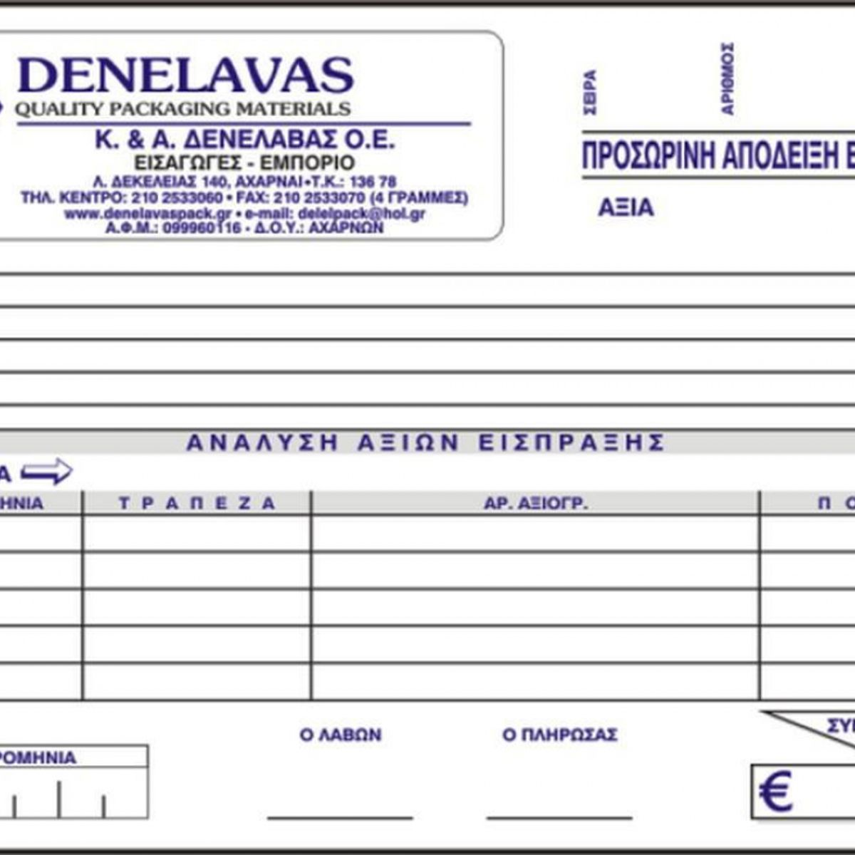 Έντυπα Μηχανογράφησης - ofa3705