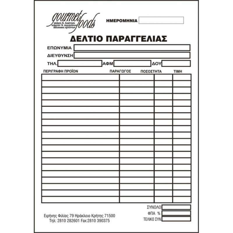Έντυπα Μηχανογράφησης - ofa3709