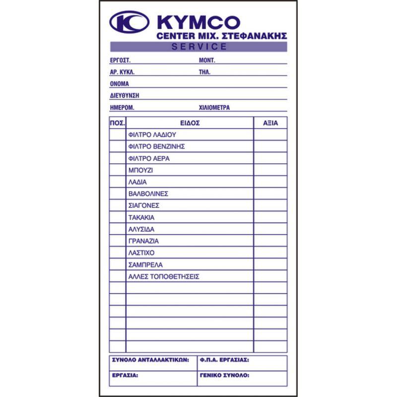 Έντυπα Μηχανογράφησης - ofa3710