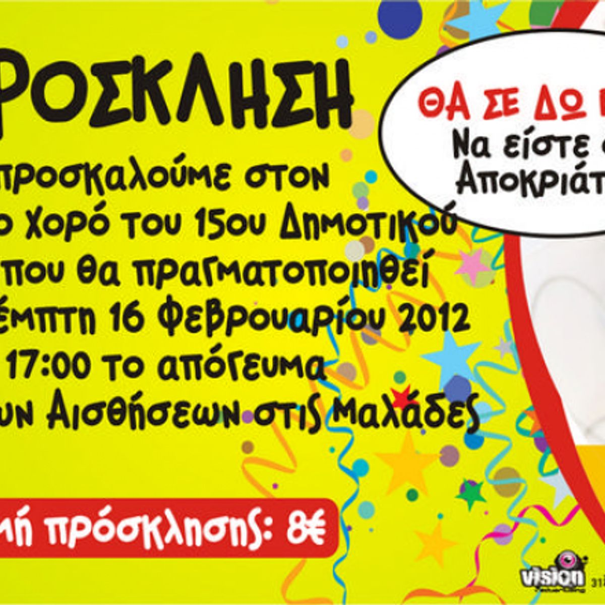 Προσκλήσεις - inv3583
