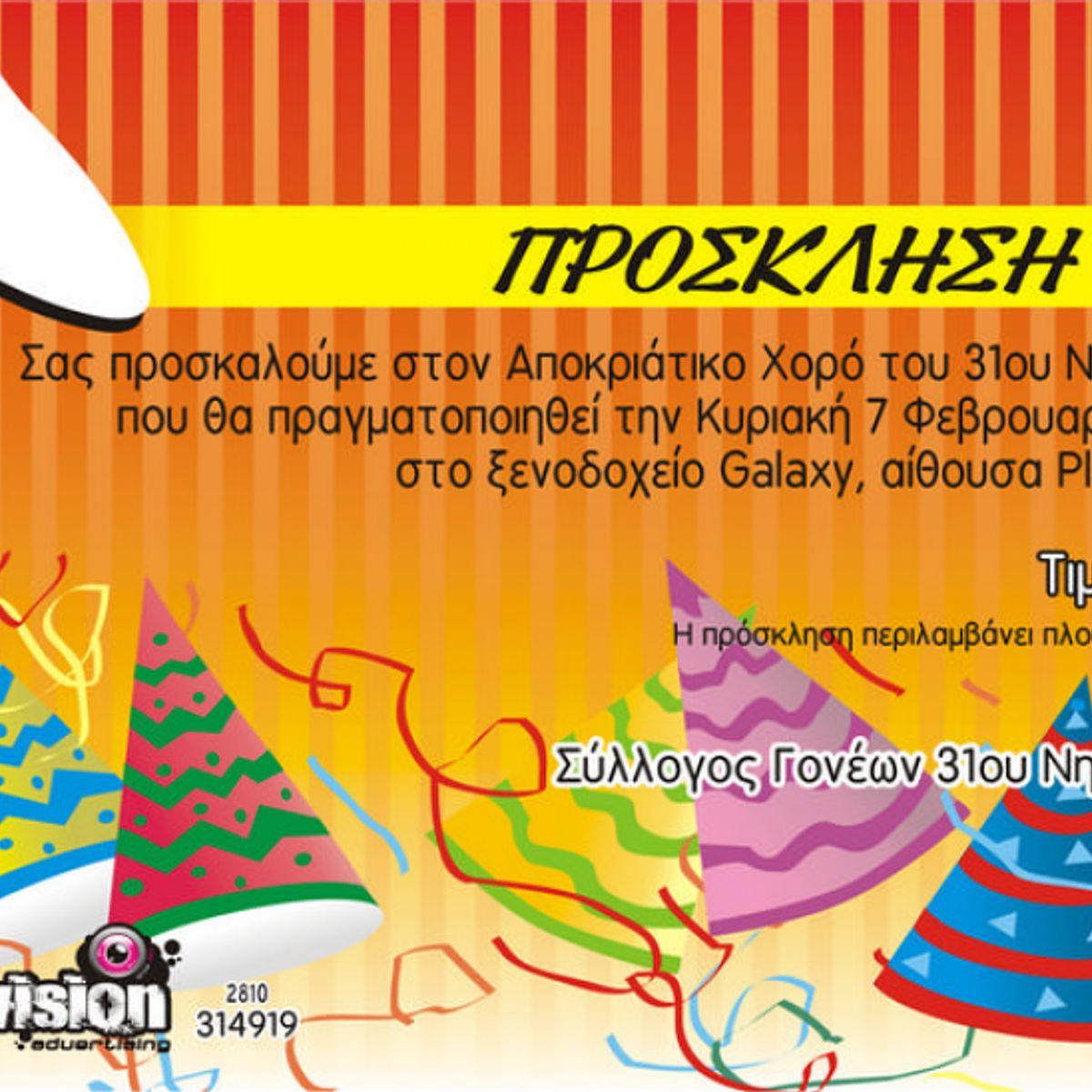 Προσκλήσεις - inv3584