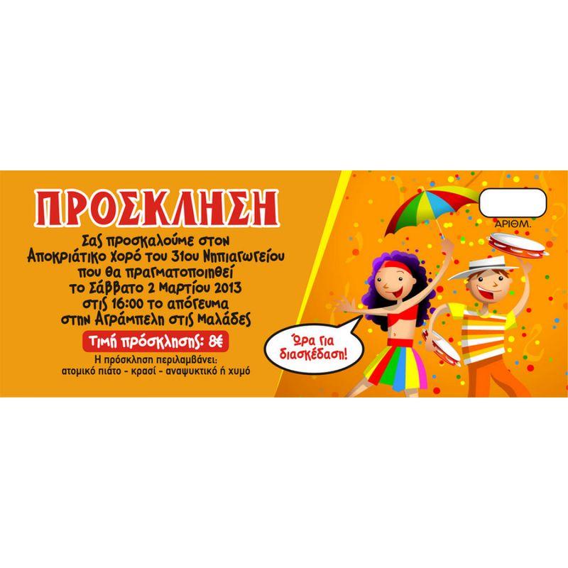 Προσκλήσεις - inv3585
