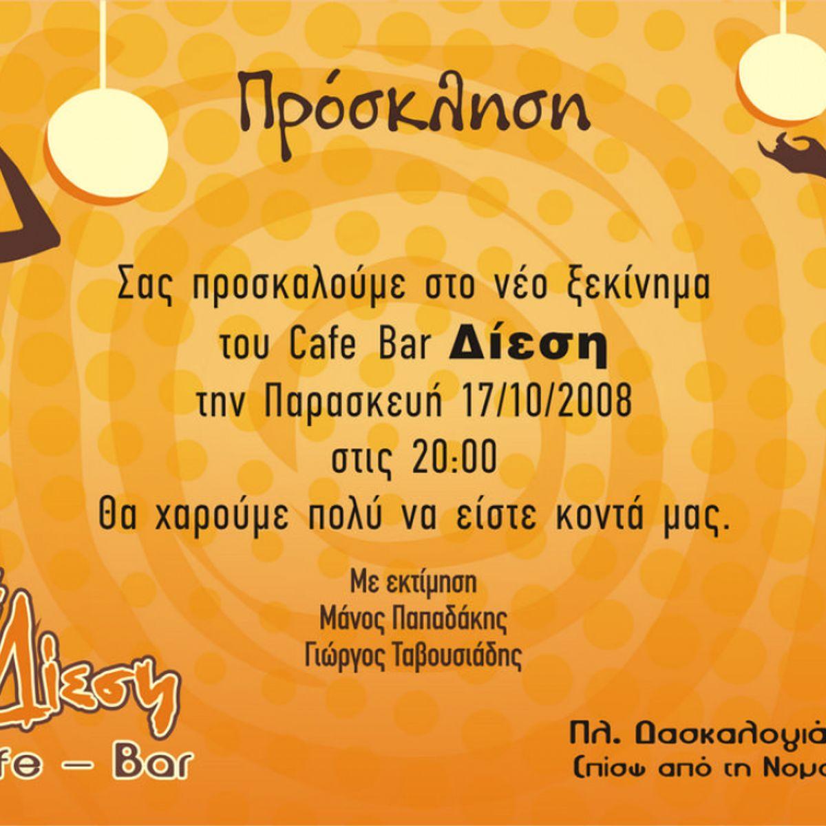 Προσκλήσεις - inv3587