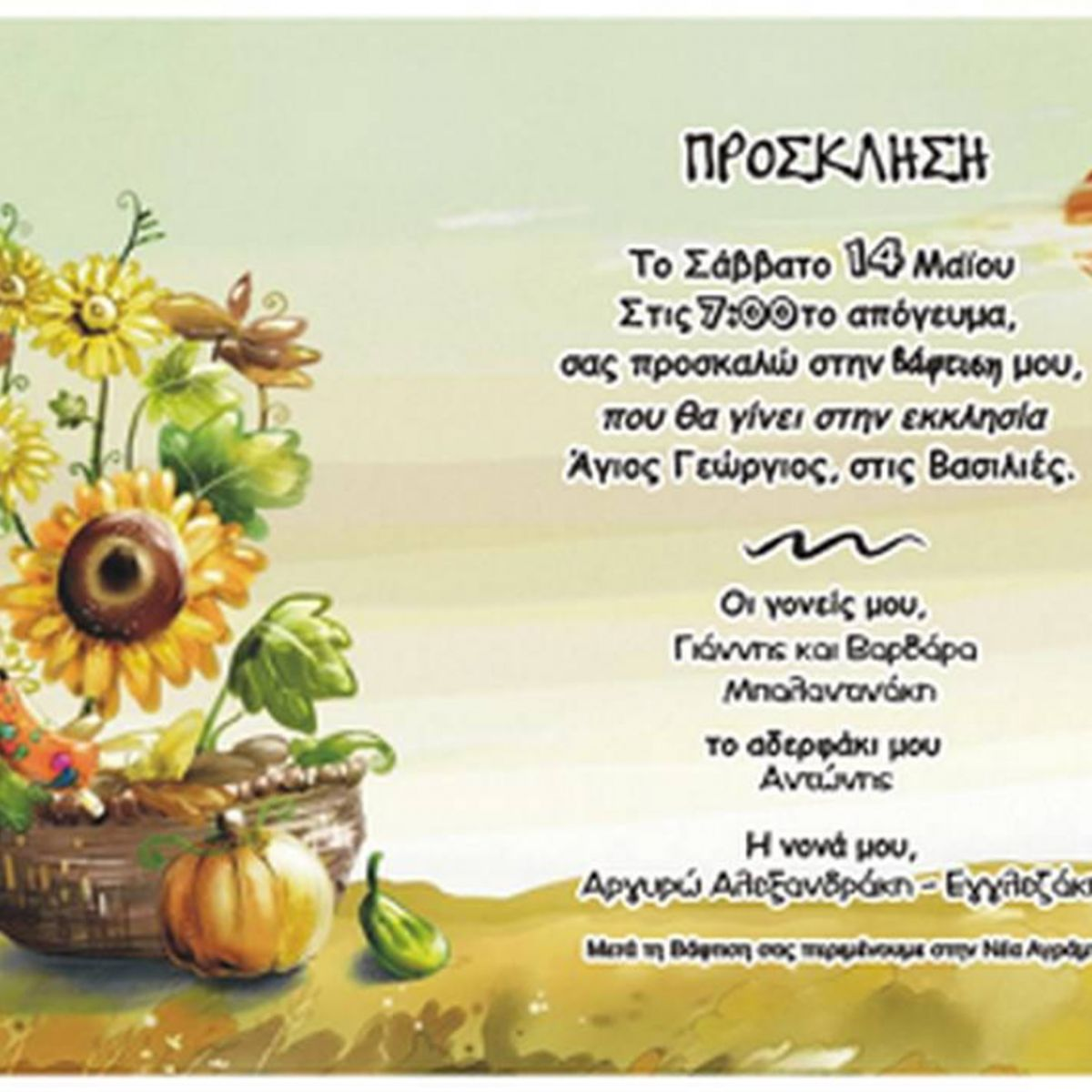 Προσκλήσεις - inv3596
