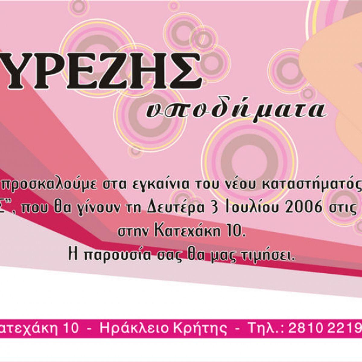 Προσκλήσεις - inv3597