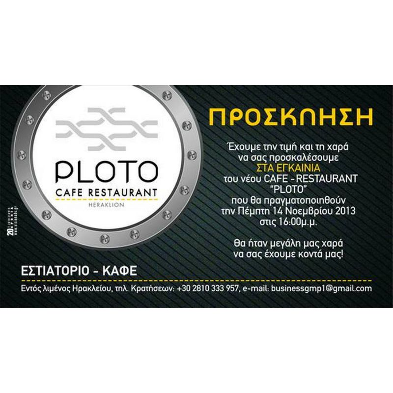Προσκλήσεις - inv3600