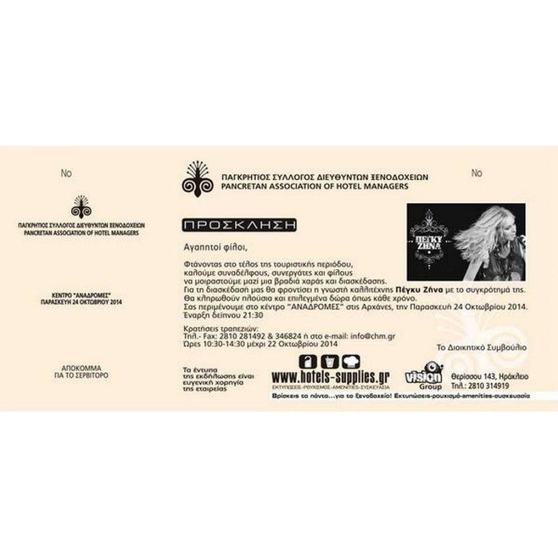 Προσκλήσεις - inv3603