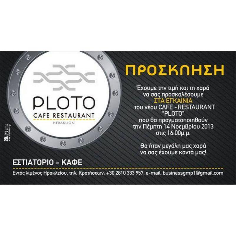 Προσκλήσεις - inv3607