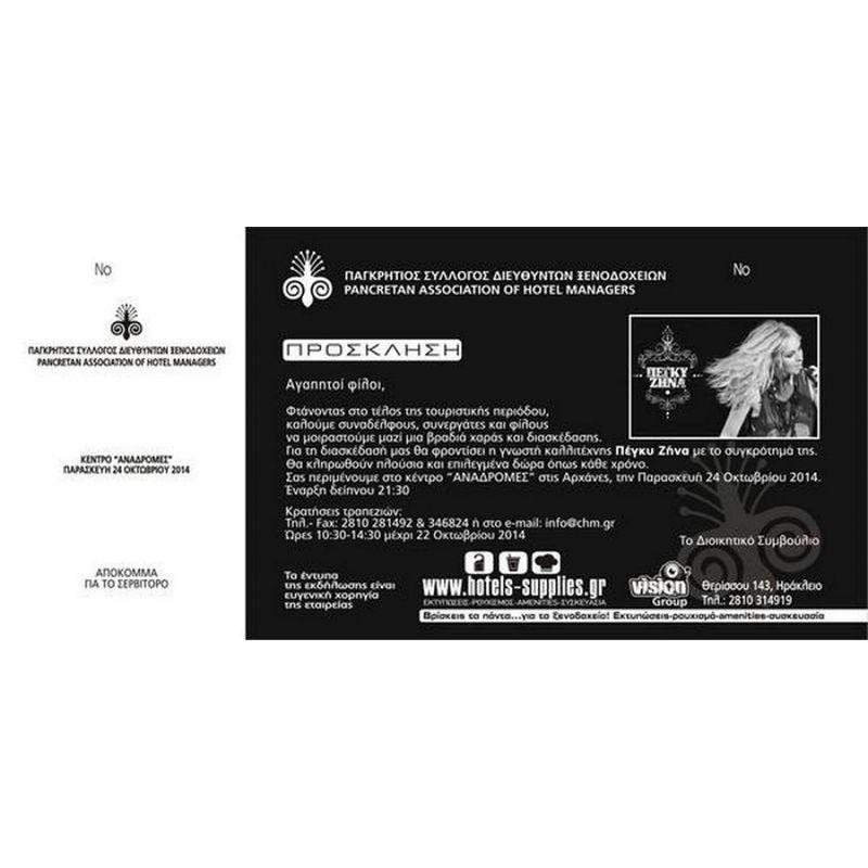 Προσκλήσεις - inv3608