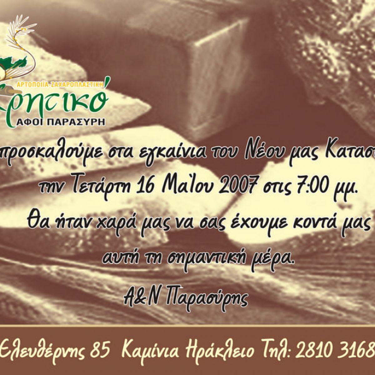 Προσκλήσεις - inv3610