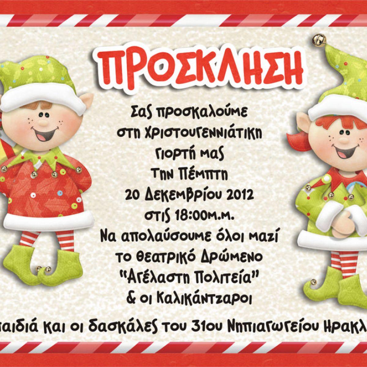 Προσκλήσεις - inv3612