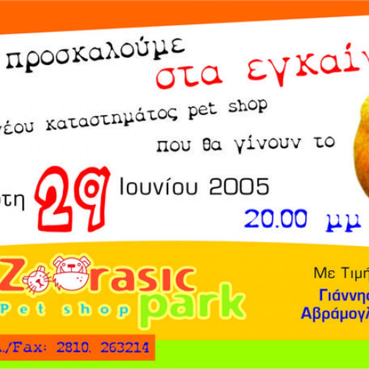 Προσκλήσεις - inv3613