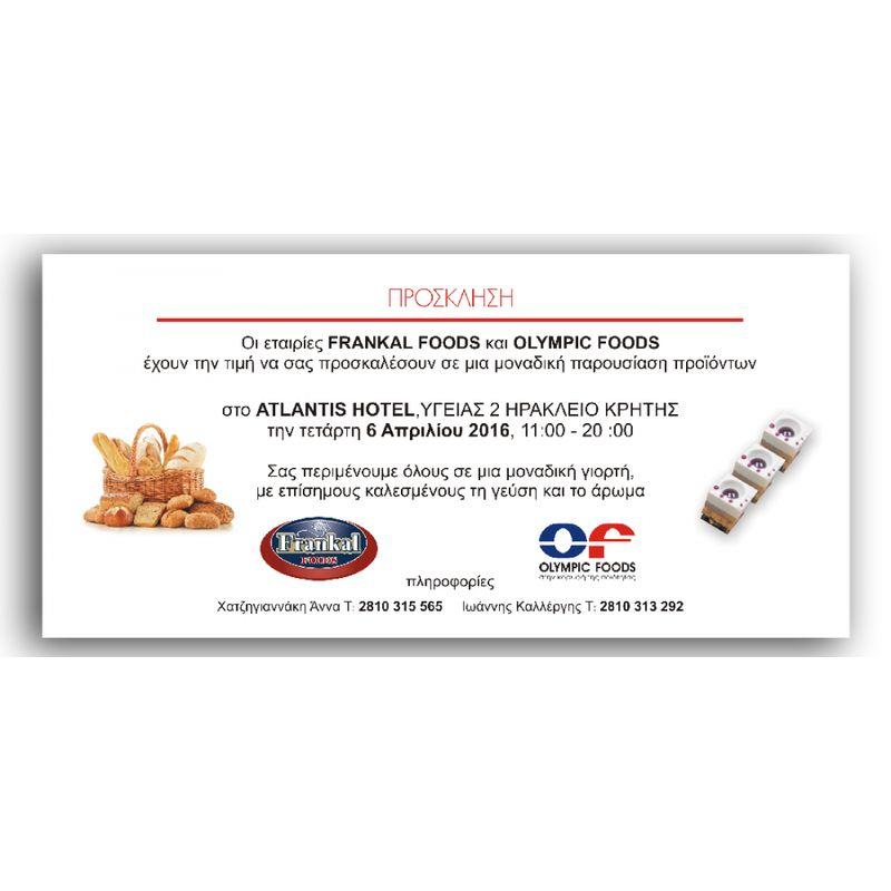 Προσκλήσεις - inv7299