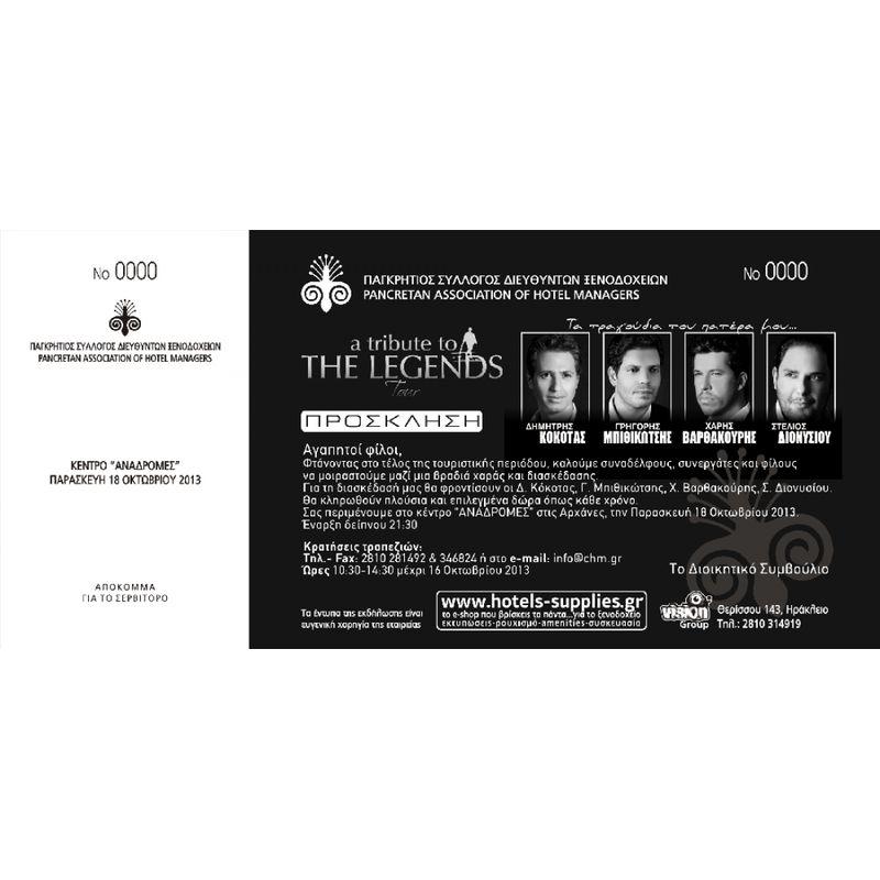 Προσκλήσεις - inv7303