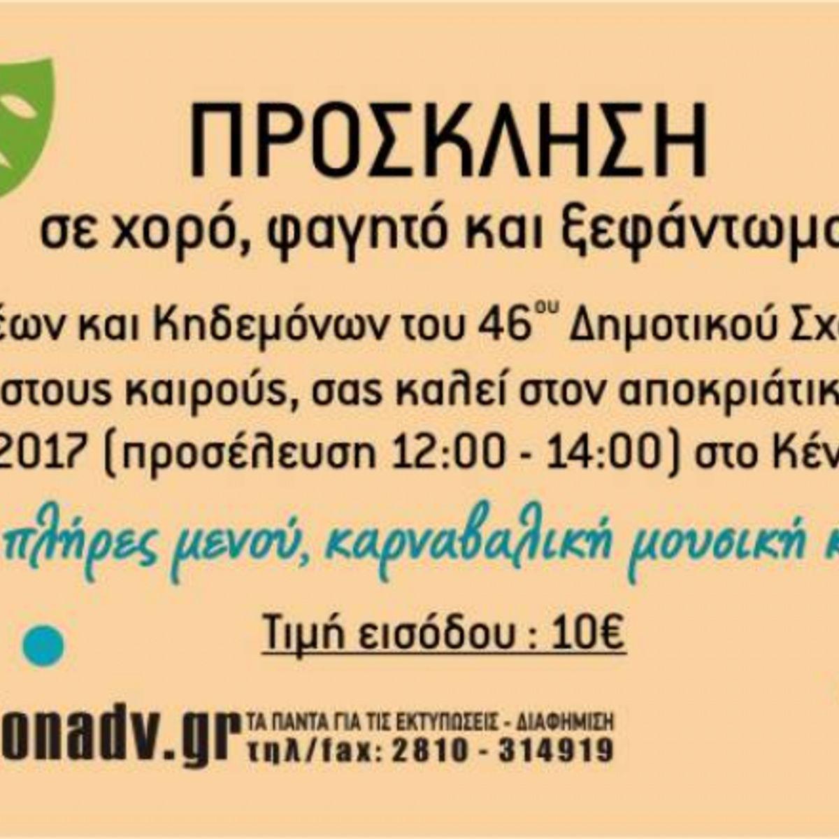Προσκλήσεις - inv7640