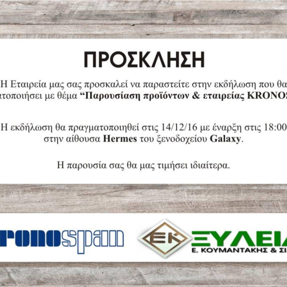 Προσκλήσεις - inv7641