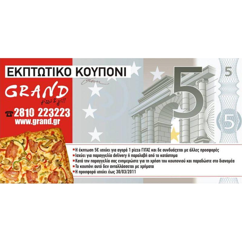 Kουπόνια - cpn2949
