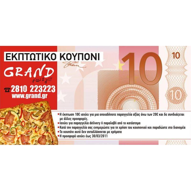 Kουπόνια - cpn2950