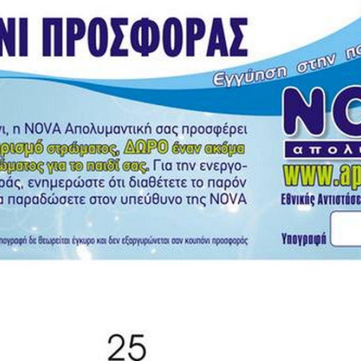 Kουπόνια - cpn2951