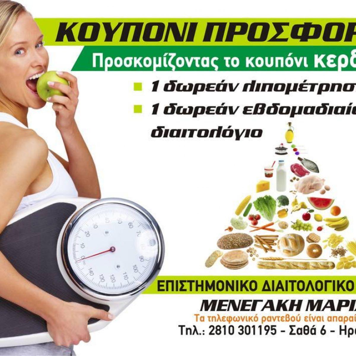 Kουπόνια - cpn2954