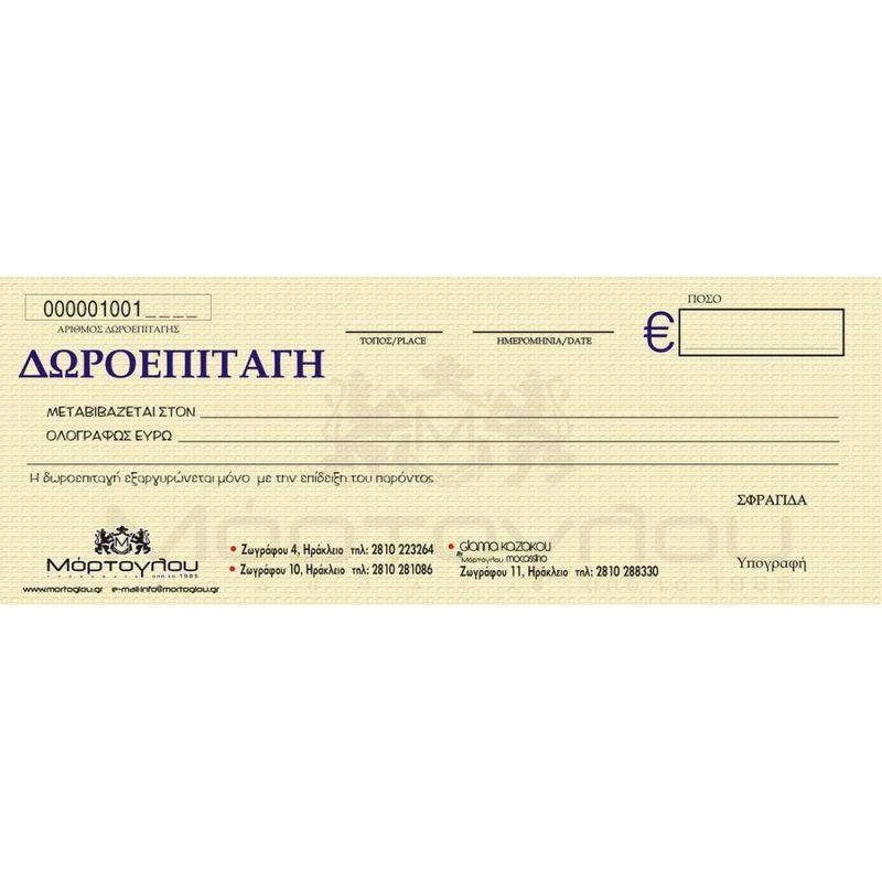 Επιταγές Δώρων - chc2943