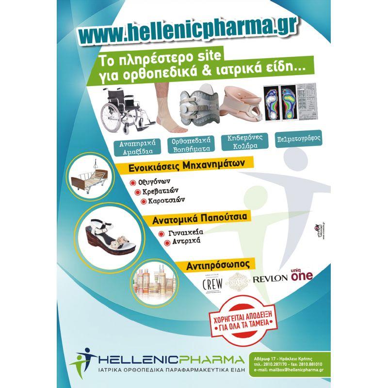 Αυτοκόλλητα βιτρίνας - gls7390