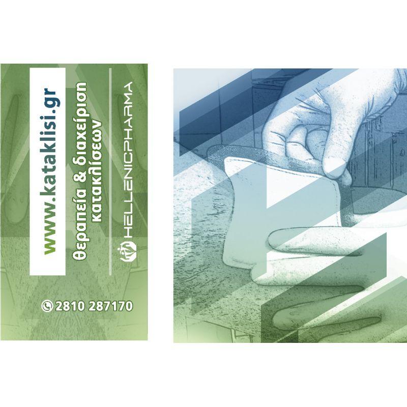 Αυτοκόλλητα βιτρίνας - gls7392