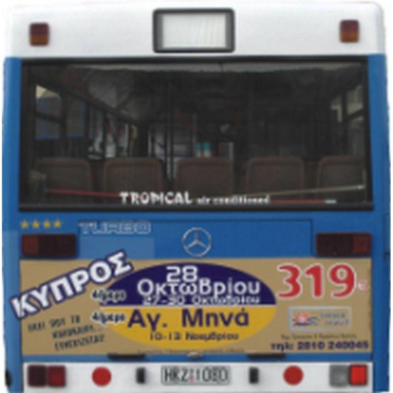 Αστικά Λεωφορεία - bus0308