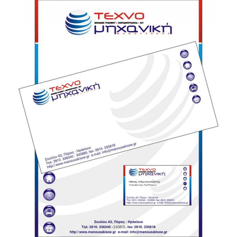 Εταιρική Ταυτότητα - bid2330