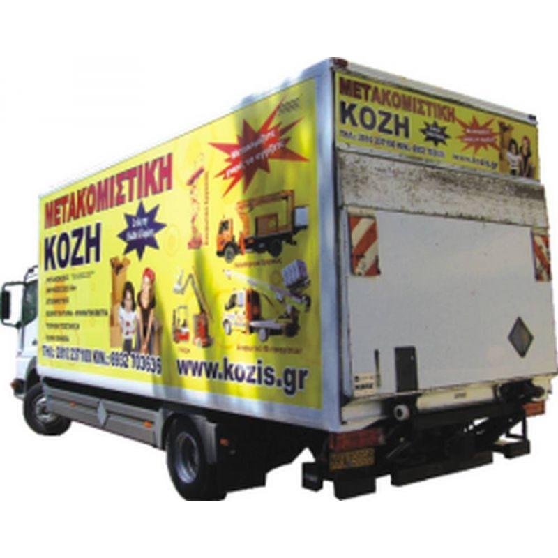 Φορτηγά - Κλούβες - aac4017