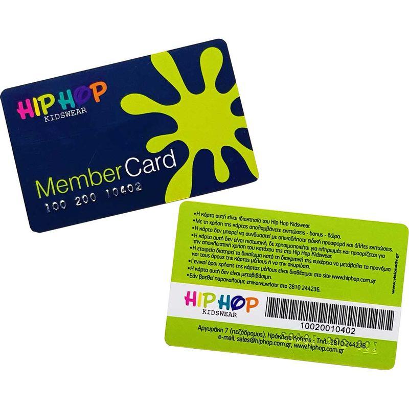 Κάρτες Μέλους -  brb1006